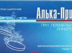 Подробное описание препарата Алька-Прим